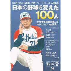 野球雲 Baseball Legend Magazine 09