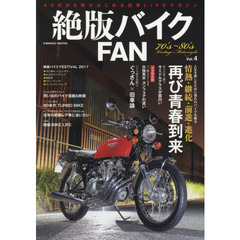 絶版バイクFAN 70's~80's Vintage Motorcycle Vol.4