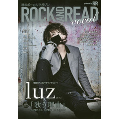 ROCK AND READ vocal 読むボーカルマガジン