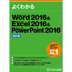 Microsoft Word 2016 & Excel 2016 & PowerPoint 2016 改訂版 (よくわかる)