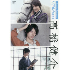 DVD 高橋健介 リアルfaces