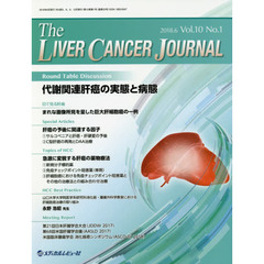 The Liver Cancer Journal Vol.10No.1(2018.6)