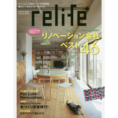 relife+ vol.30 リノベーション会社ベスト46 Pet Love・Renovation
