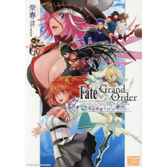 Fate/Grand Order コミックコレクション ~聖杯探索サイドストーリーズ~