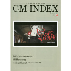 CM INDEX Consumers' Mind Index No.393(2018December)