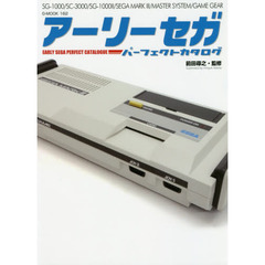 アーリーセガパーフェクトカタログ SG-1000/SC-3000/SG-1000 2/SEGA MARK3/MASTER SYSTEM/GAME GEAR