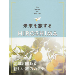 未来を旅するHIROSHIMA New Tourism for Your Life