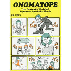 ONOMATOPE The Fantastic World of Japanese Symbolic Words