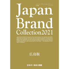 Japan Brand Collection 2021広島版