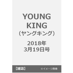 YOUNG KING(ヤングキング) 2018年3月19日号