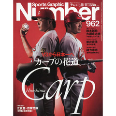 SportsGraphic Number 2018年10月11日号