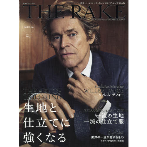 THE RAKE JAPAN EDITION 2019年3月号