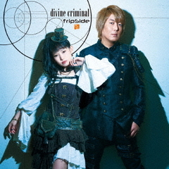 fripSide/divine criminal(初回限定盤)