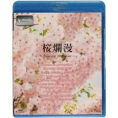 桜爛漫 ~Spring in Japan~ V-music(Blu-ray Disc)