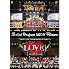 Hello ! Project 2009 Winter ワンダフルハーツ公演 ~革命元年~/Hello ! Project 2009 Winter エルダークラブ公演 ~Thank you for your LOVE!~