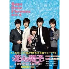 花より男子~Boys Over Flowers DVD-BOX 2