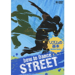 How to Dance STREET リズムの基本
