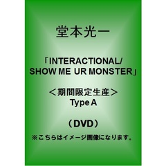 堂本光一/「INTERACTIONAL/ SHOW ME UR MONSTER」<期間限定生産>Type A