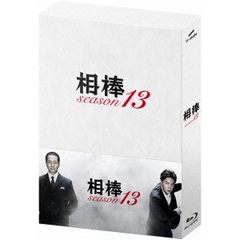 相棒 season 13 ブルーレイBOX(Blu-ray Disc)