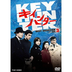キイハンター BEST SELECTION Vol.3(DVD)
