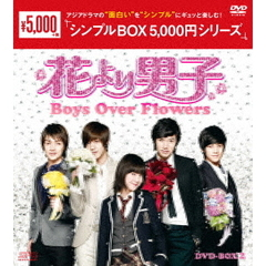 花より男子~Boys Over Flowers DVD-BOX 2 <シンプルBOX 5,000円シリーズ>