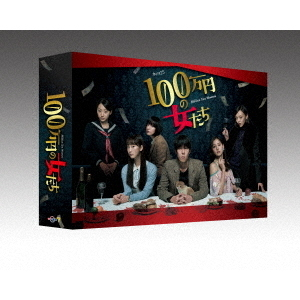 100万円の女たち Blu-ray BOX<予約購入特典:オリジナルカレンダーポスター(B2サイズ)付き>(Blu-ray Disc)