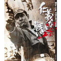 仁義なき戦い Blu-ray COLLECTION(Blu-ray Disc)