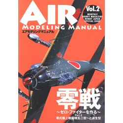 AIR MODELING MANUAL vol.2