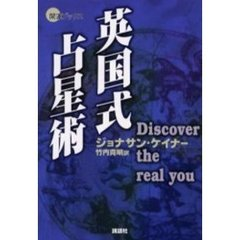 英国式占星術 Discover the real you