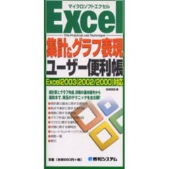 Excel集計&グラフ表現ユーザー便利帳 マイクロソフトエクセル The practical use technique