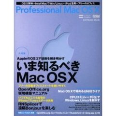 Professional Mac OS X