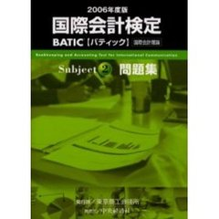 BATIC Subject2問題集 Accounting Manager & Controller Level 2006年度版