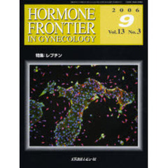 Hormone frontier in gynecology Vol.13No.3(2006-9) 特集・レプチン