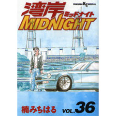 湾岸MIDNIGHT 36