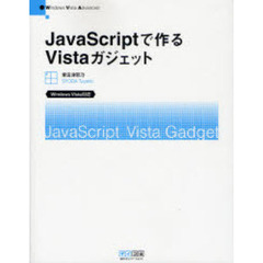 JavaScriptで作るVistaガジェット Windows Vista Advanced