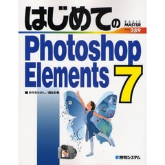 はじめてのPhotoshop Elements 7