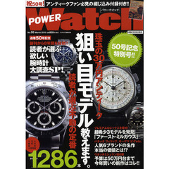 POWER Watch  50