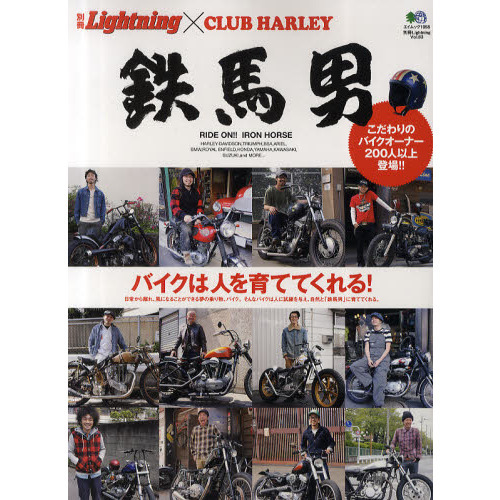 鉄馬男 RIDE ON!!IRON HORSE 別冊Lightning×CLUB HARLEY
