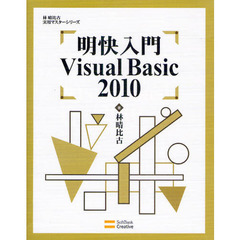 明快入門Visual Basic2010