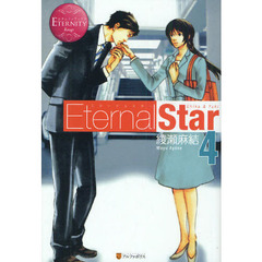 Eternal Star Chika & Yuki 4