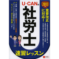 U-CANの社労士速習レッスン 2013年版