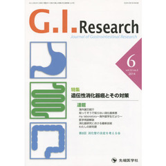G.I.Research Journal of Gastrointestinal Research vol.22no.3(2014-6) 特集遺伝性消化器癌とその対策