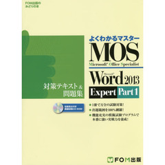 MOS Microsoft Word 2013 Expert対策テキスト&問題集 Microsoft Office Specialist Part1