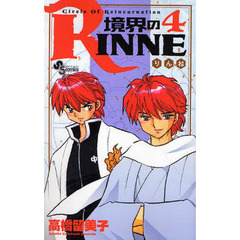 境界のRINNE Circle Of Reincarnation 4