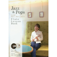 Jazz & Pops Flute Lesson Book <演奏+レッスン&カラオケCD2枚組>