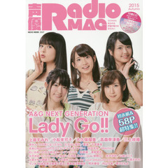 声優RadioMAG 2015Autumn A&G NEXT GENERATION Lady Go!!