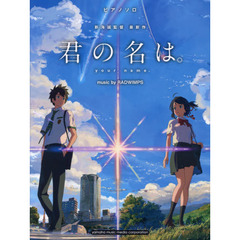 君の名は。 music by RADWIMPS