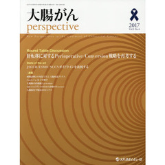 大腸がんperspective Vol.3No.4(2017)