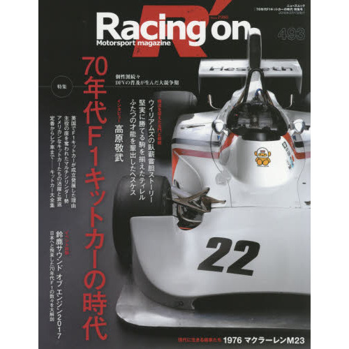 Racing on Motorsport magazine 493