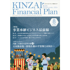KINZAI Financial Plan No.402(2018.8)